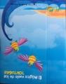 VUELAN VUELAN 132: La desbordante fantasía de un editor (V. Montoya). El cuento maravilloso en la narrativa de Oscar Alfaro (M. Ruiz). El mágico vuelo de las tortugas (M. Ruiz).